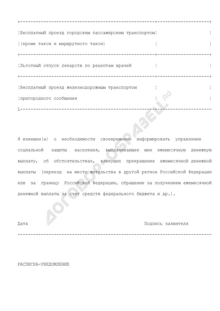 Заявление гражданина о получении городских мер (городской меры) социальной поддержки в денежном выражении. Страница 2