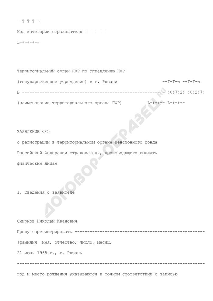 Заявление о регистрации в территориальном органе Пенсионного фонда Российской Федерации страхователя, производящего выплаты физическим лицам (пример заполнения). Страница 1