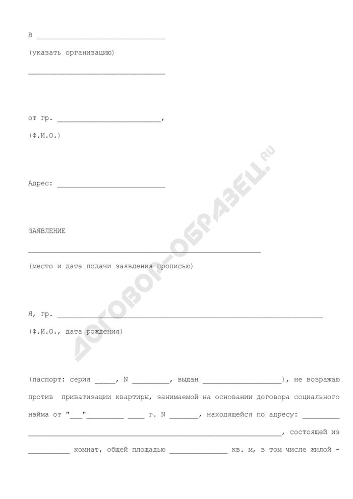 Заявление о согласии на приватизацию квартиры, занимаемую на основании договора социального найма. Страница 1