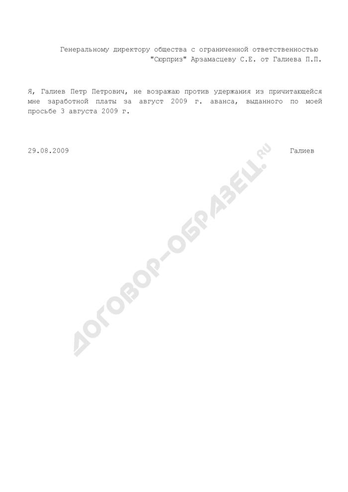 Заявление о согласии работника на удержание неотработанного аванса (пример). Страница 1