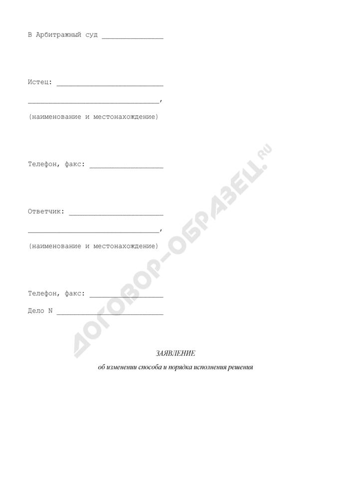 Заявление об изменении способа и порядка исполнения решения арбитражного суда. Страница 1