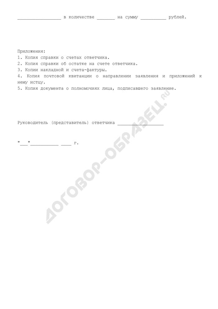 Заявление об изменении способа и порядка исполнения решения арбитражного суда. Страница 3