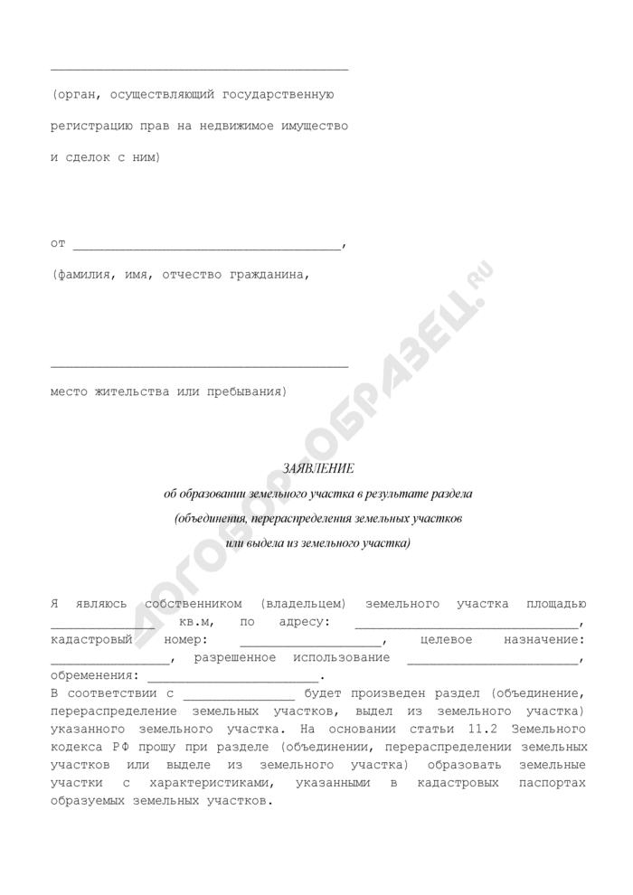 Заявление об образовании земельного участка в результате раздела (объединения, перераспределения земельных участков или выдела из земельного участка). Страница 1