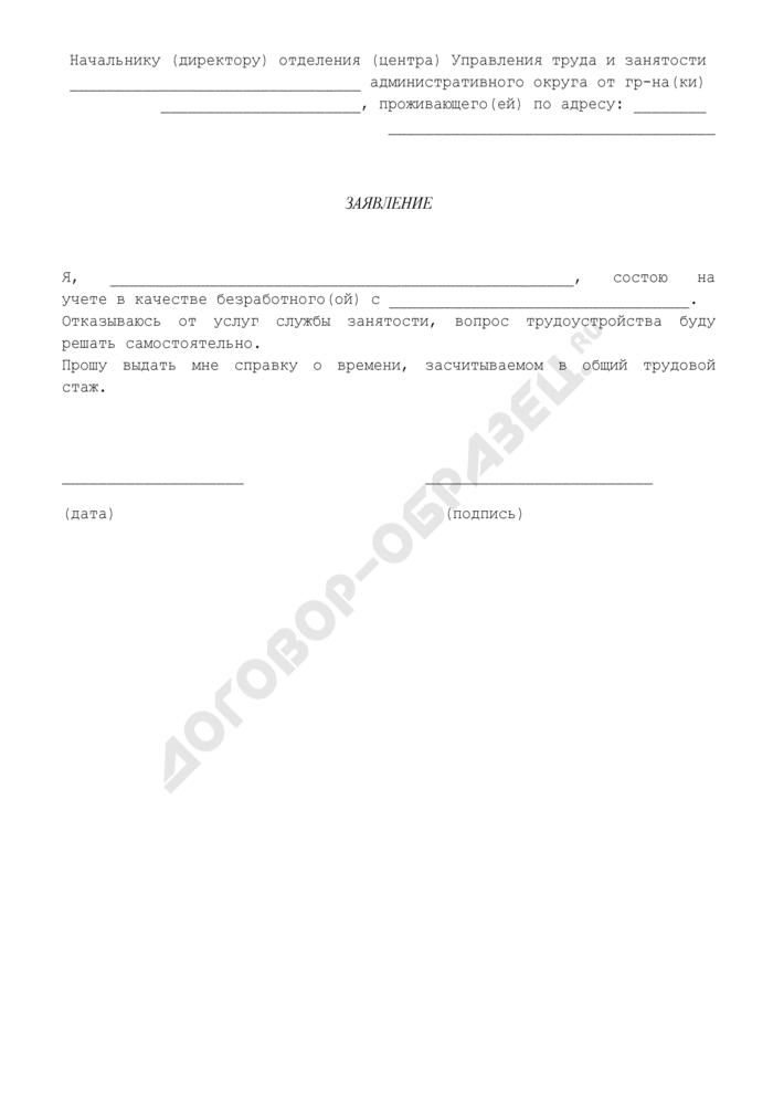 Заявление об отказе от услуг службы занятости и выдаче справки о времени, засчитываемом в общий трудовой стаж. Страница 1