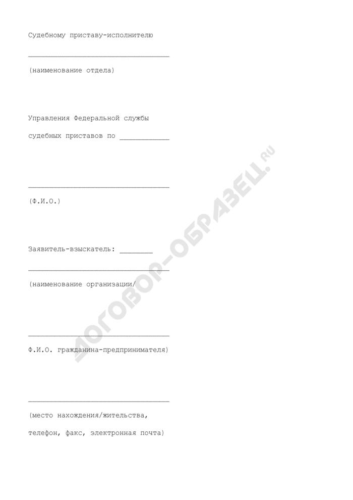 Заявление об отложении исполнительных действий. Страница 1