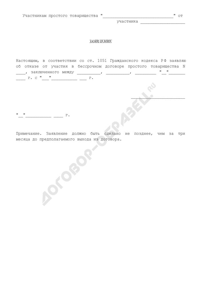 Заявление об отказе от бессрочного договора простого товарищества. Страница 1