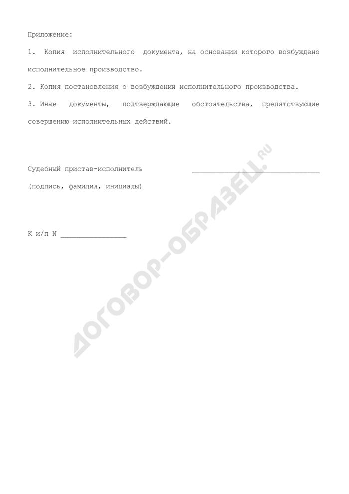 Заявление об отсрочке исполнения судебного акта, акта иного органа, должностного лица (рассрочке его исполнения, об изменении способа и порядка исполнения) структурного подразделения территориального органа Федеральной службы судебных приставов. Страница 3