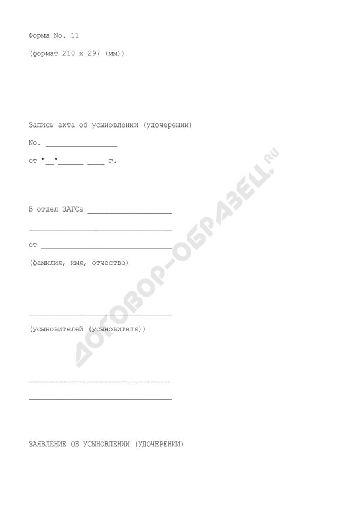 Заявление об усыновлении (удочерении). Форма N 11. Страница 1