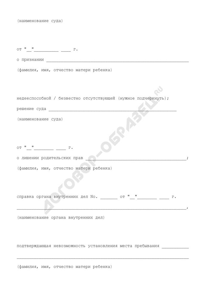 Заявление об установлении отцовства (заявление отца, не состоящего в браке с матерью ребенка на момент рождения ребенка). Форма N 13. Страница 3