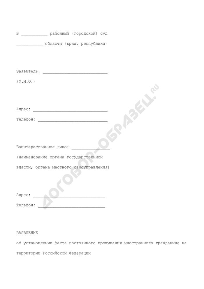 Заявление об установлении факта постоянного проживания иностранного гражданина на территории Российской Федерации. Страница 1