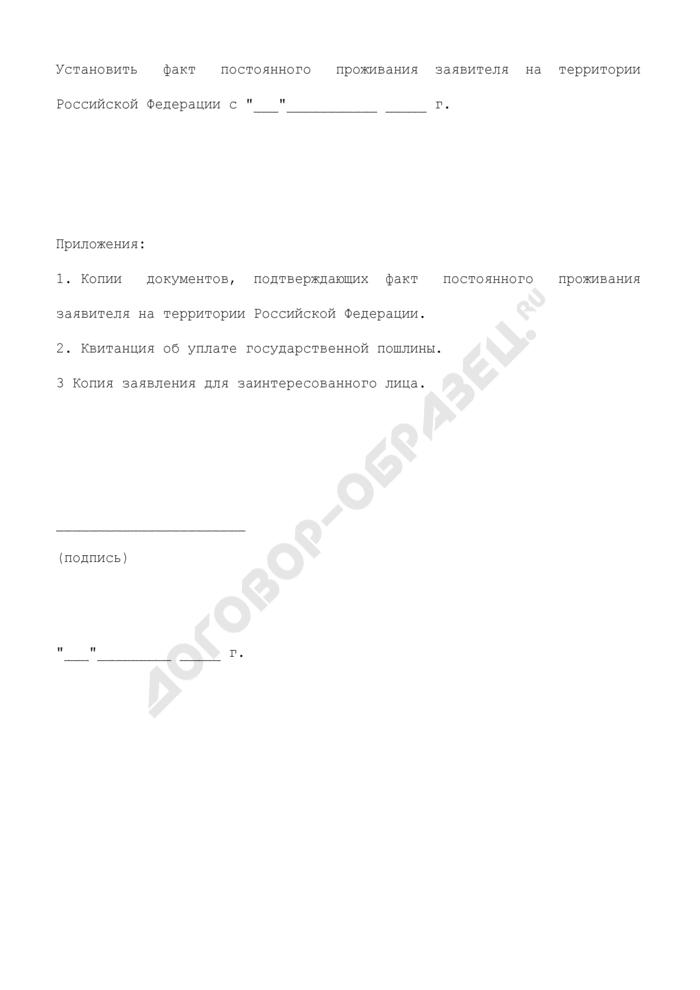 Заявление об установлении факта постоянного проживания иностранного гражданина на территории Российской Федерации. Страница 3