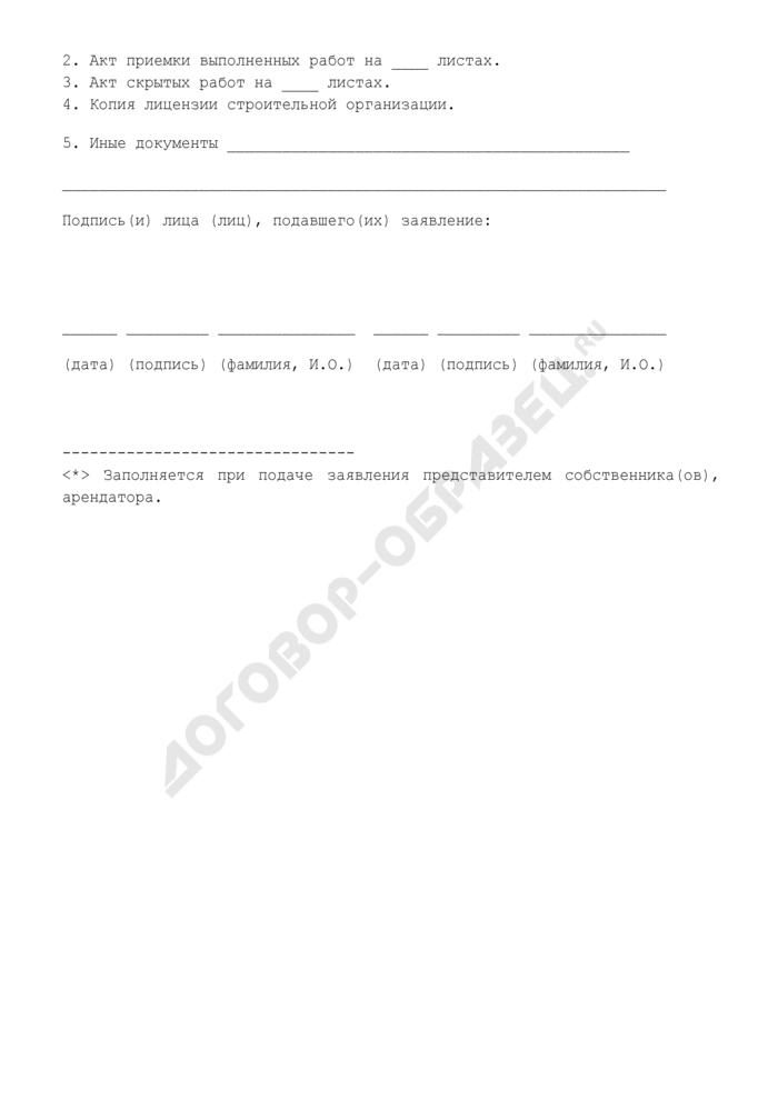 Заявление об утверждении переустройства и (или) перепланировки нежилого помещения на территории города Подольска Московской области. Форма N 3. Страница 3