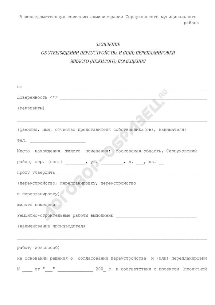 Заявление об утверждении переустройства и (или) перепланировки жилого (нежилого) помещения на территории Серпуховского муниципального района Московской области. Страница 1