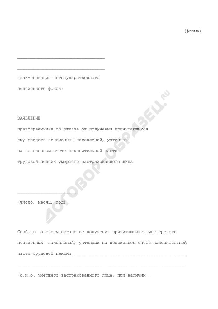 Заявление правопреемника об отказе от получения причитающихся ему средств пенсионных накоплений, учтенных на пенсионном счете накопительной части трудовой пенсии умершего застрахованного лица. Страница 1