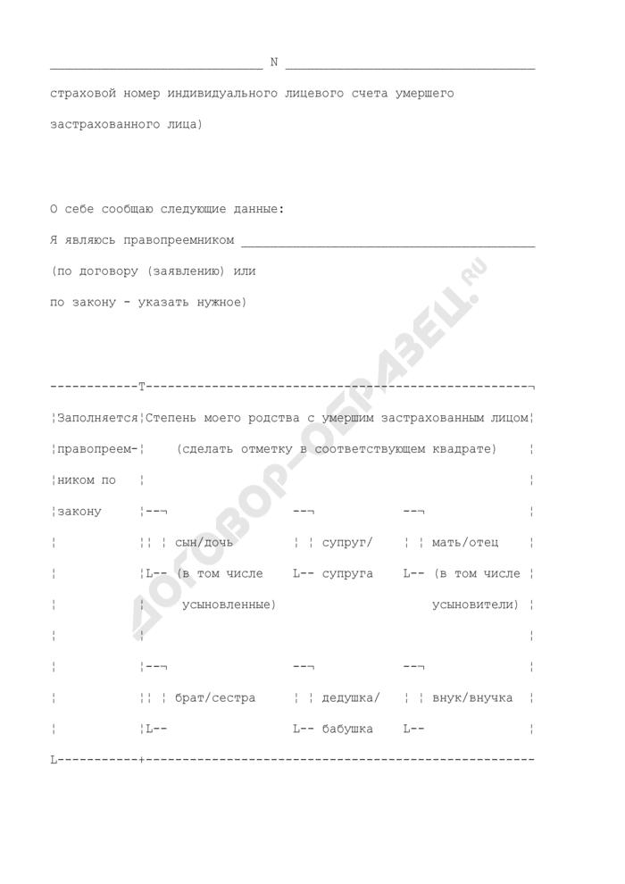 Заявление правопреемника об отказе от получения причитающихся ему средств пенсионных накоплений, учтенных на пенсионном счете накопительной части трудовой пенсии умершего застрахованного лица. Страница 2