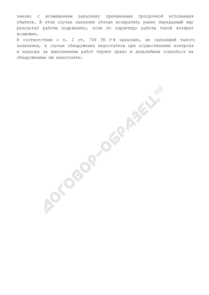 Заявление представителя заказчика о нарушении условий договора строительного подряда организацией-подрядчиком. Страница 2