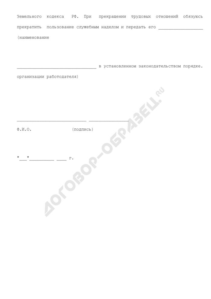 Заявление работника о предоставлении ему земельного участка в виде служебного надела. Страница 2