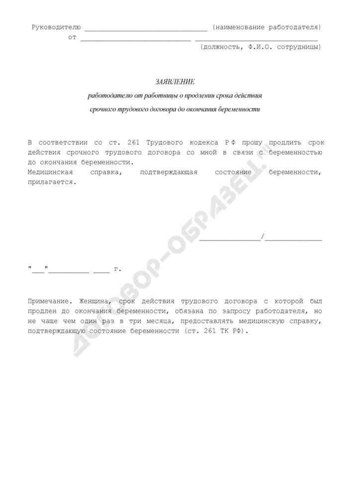 Заявление работодателю от работницы о продлении срока действия срочного трудового договора до окончания беременности. Страница 1
