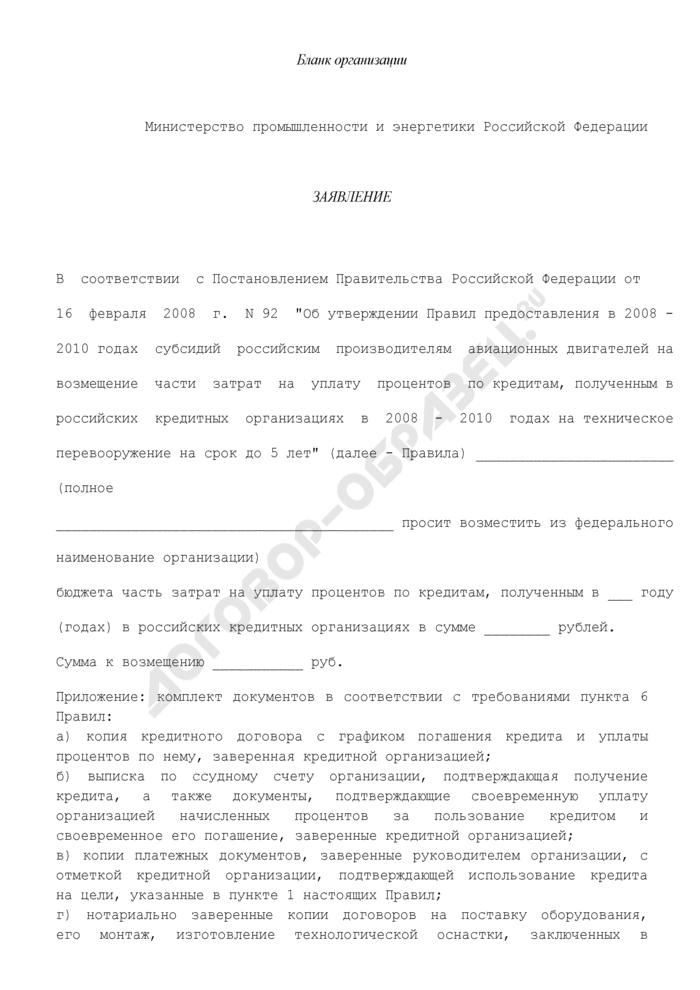 Заявление российских производителей авиационных двигателей на возмещение части затрат на уплату процентов по кредитам, полученным в российских кредитных организациях в 2008 - 2010 годах на техническое перевооружение на срок до 5 лет (рекомендуемая форма). Страница 1