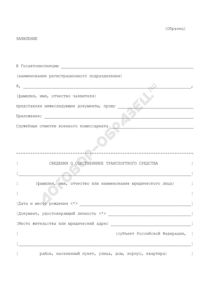 Заявление собственника транспортного средства на совершение регистрационных действий (образец). Страница 1