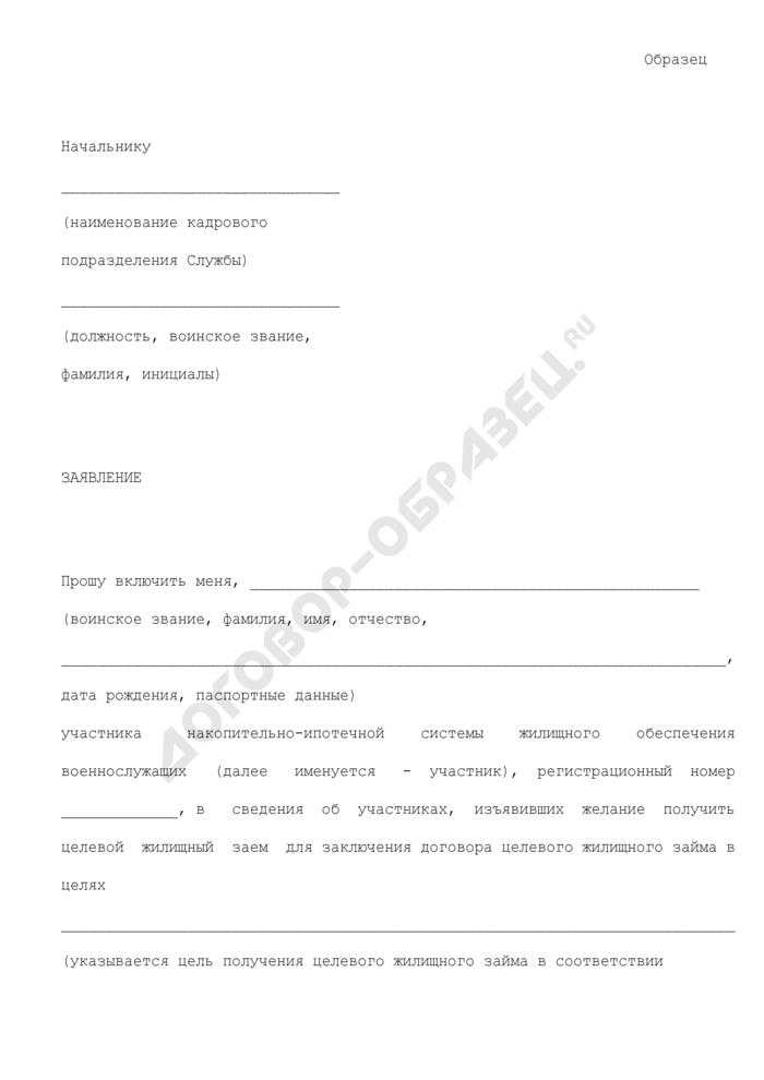 Заявление участника накопительно-ипотечной системы жилищного обеспечения военнослужащих, о включении его в сведения об участниках, изъявивших желание получить целевой жилищный заем для заключения договора целевого жилищного займа (образец). Страница 1