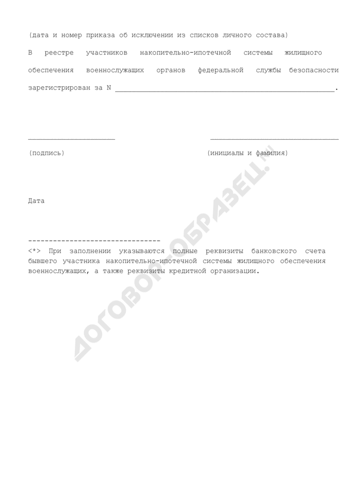 Заявление участника накопительно-ипотечной системы жилищного обеспечения военнослужащих о предоставлении денежных средств в размере накоплений для жилищного обеспечения, учтенных на специальном депонентном счете. Страница 2
