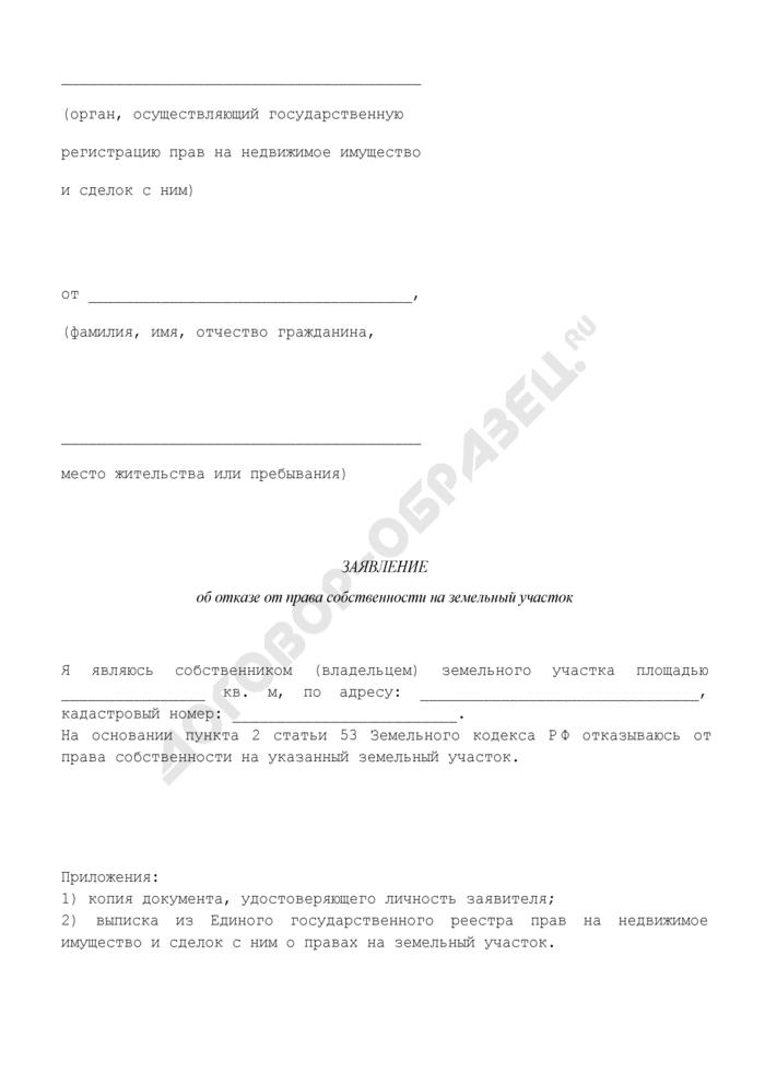 Заявление физического лица об отказе от права собственности на земельный участок. Страница 1