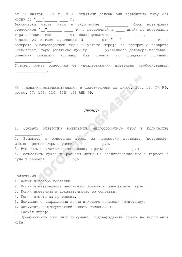 Исковое заявление о взыскании штрафа за просрочку возврата (невозврат) тары. Страница 2