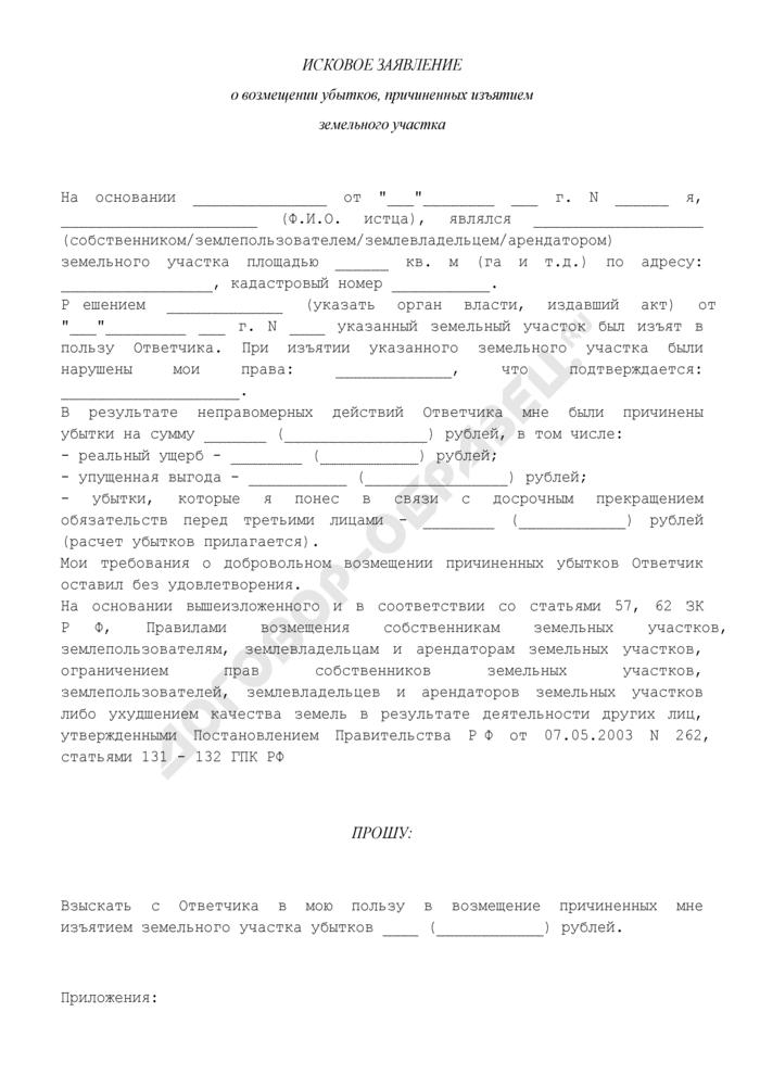 Исковое заявление о возмещении убытков, причиненных изъятием земельного участка. Страница 1