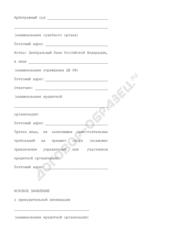 Исковое заявление о принудительной ликвидации кредитной организации. Страница 1