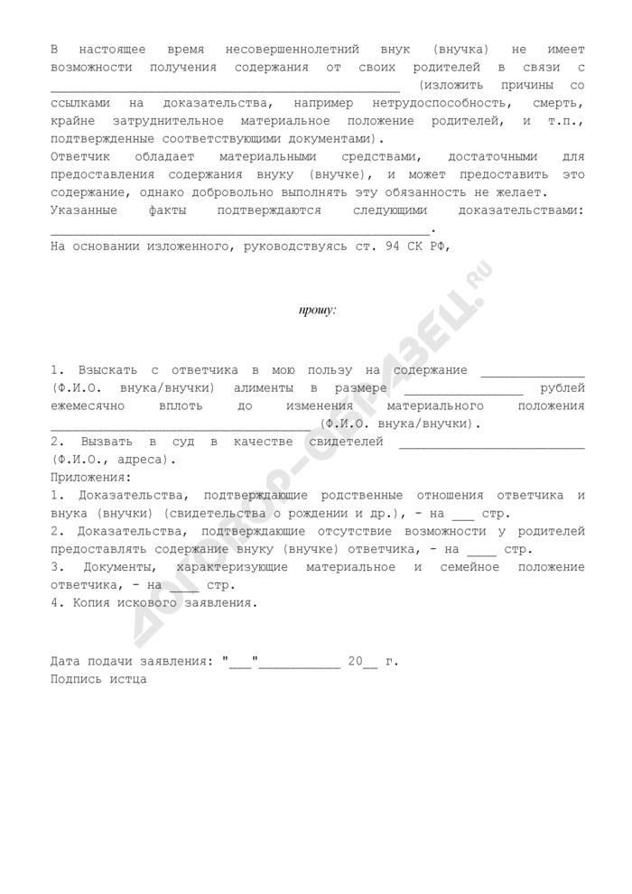 Исковое заявление о взыскании алиментов на содержание внука (внучки) (образец). Страница 2