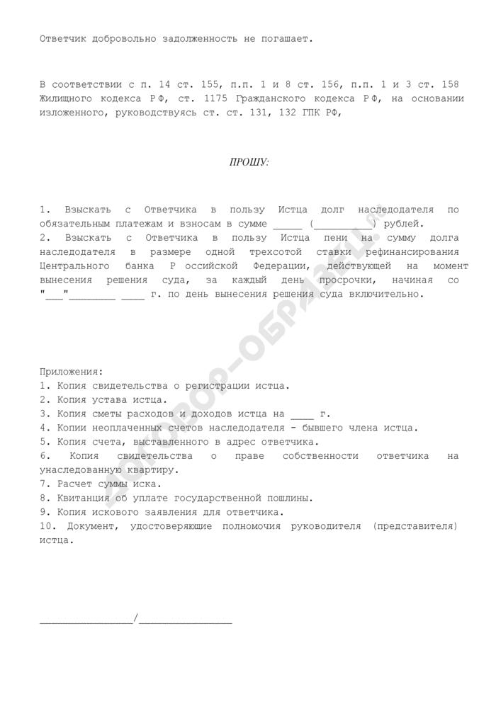 Исковое заявление о взыскании с наследника члена жилищного кооператива долгов наследодателя по обязательным платежам, взносам и пени. Страница 2