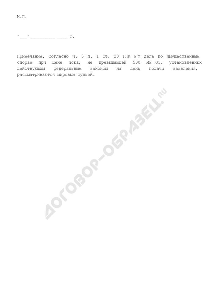 Исковое заявление о взыскании с наследника члена жилищного кооператива долгов наследодателя по обязательным платежам, взносам и пени. Страница 3