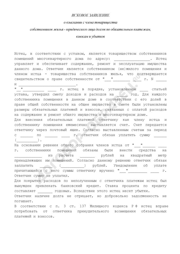 Исковое заявление о взыскании с члена товарищества собственников жилья - юридического лица долгов по обязательным платежам, взносам и убытков. Страница 1