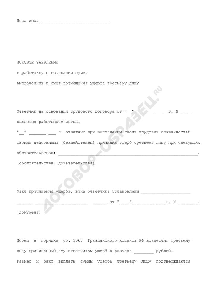 Исковое заявление к работнику о взыскании сумм, выплаченных в счет возмещения ущерба третьему лицу. Страница 2