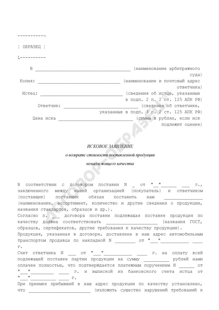 Исковое заявление о возврате стоимости поставленной продукции ненадлежащего качества (образец). Страница 1