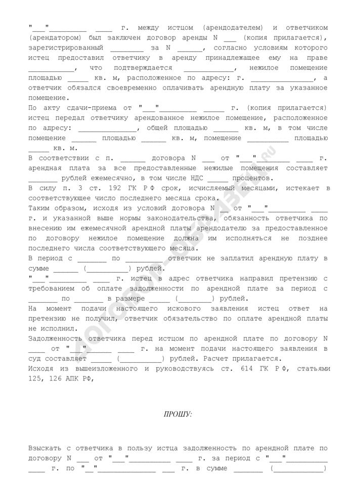 Исковое заявление о взыскании задолженности по арендной плате. Страница 2