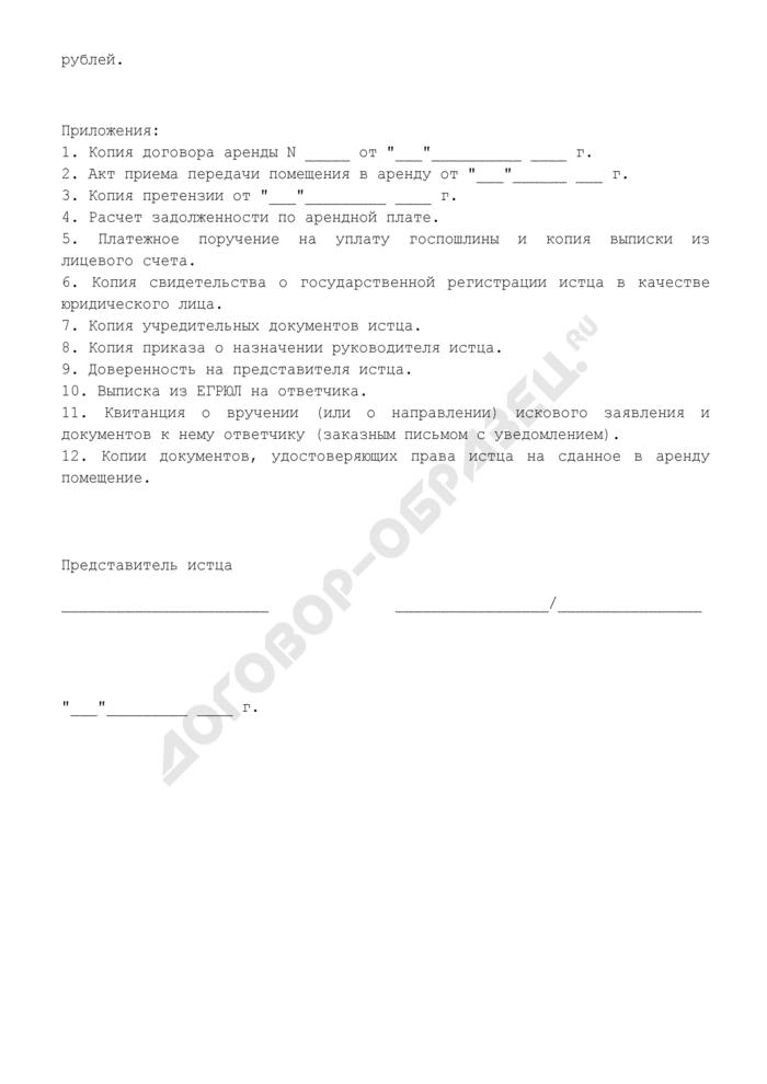 Исковое заявление о взыскании задолженности по арендной плате. Страница 3