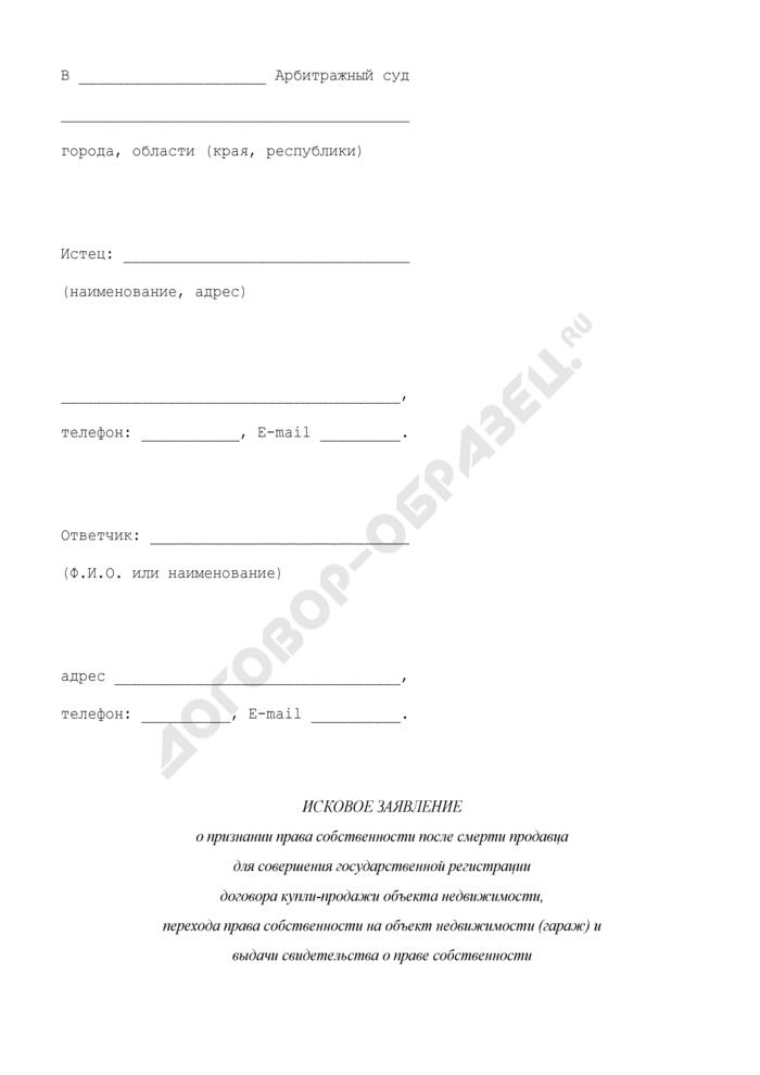 Исковое заявление о признании права собственности после смерти продавца для совершения государственной регистрации договора купли-продажи объекта недвижимости, перехода права собственности на объект недвижимости (гараж) и выдачи свидетельства о праве собственности. Страница 1