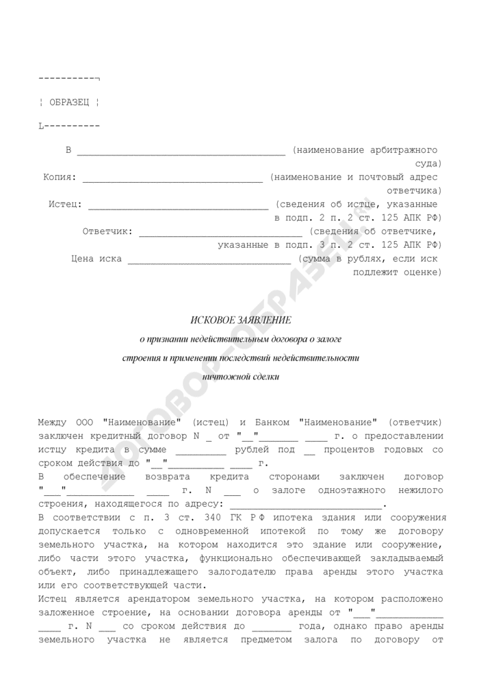 Исковое заявление о признании недействительным договора о залоге строения и применении последствий недействительности ничтожной сделки (образец). Страница 1