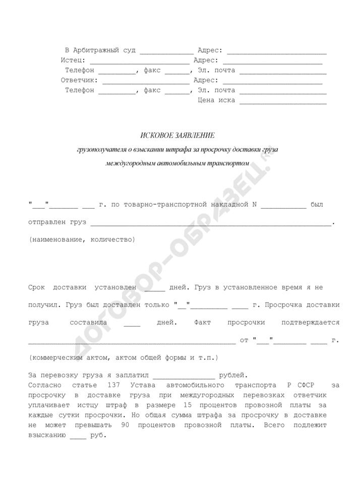 Исковое заявление грузополучателя о взыскании штрафа за просрочку доставки груза междугородным автомобильным транспортом. Страница 1