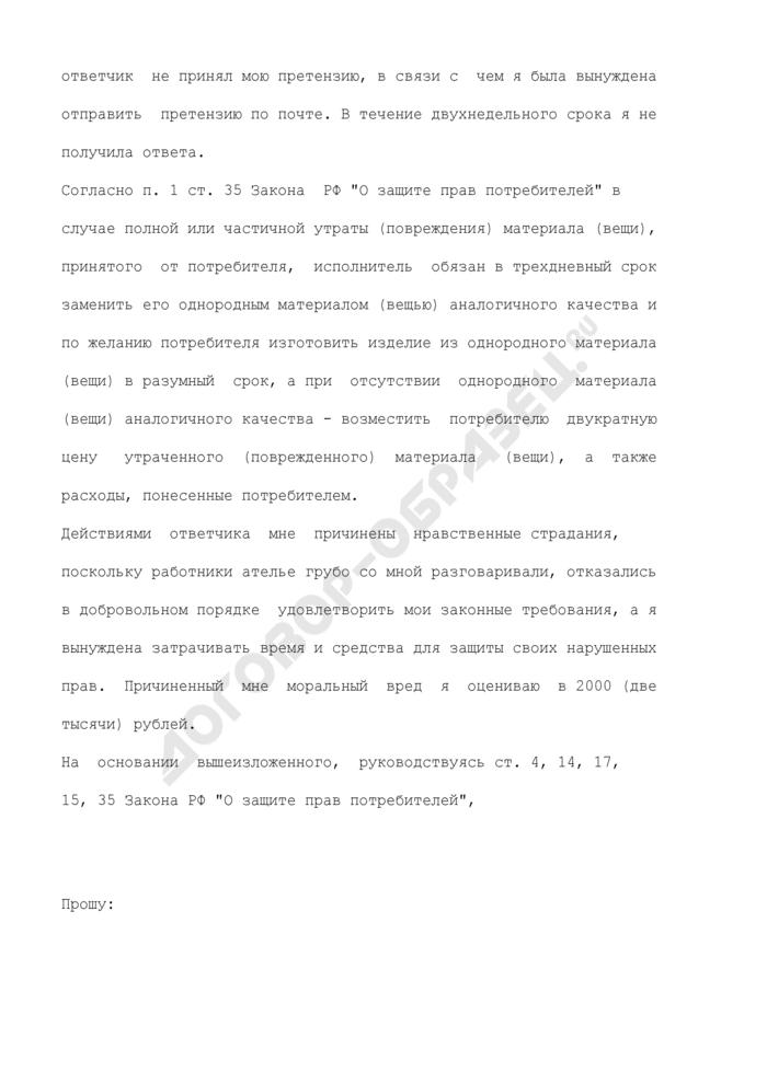 Исковое заявление к службе быта о возмещении испорченной вещи и компенсации морального вреда. Страница 2