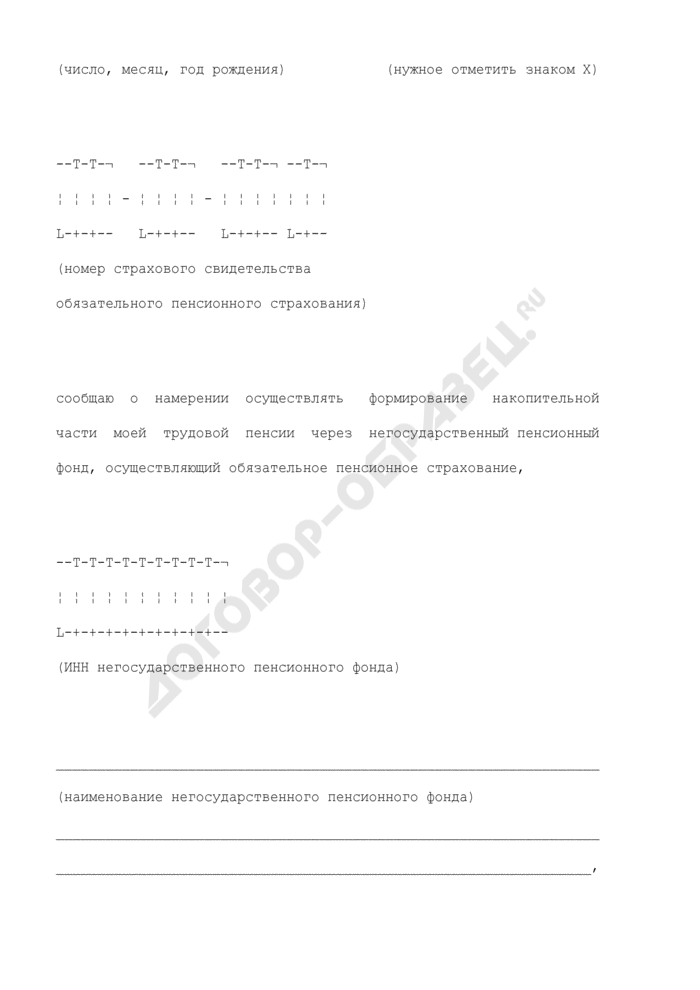 Заявление застрахованного лица о переходе из одного негосударственного пенсионного фонда в другой негосударственный пенсионный фонд. Страница 2