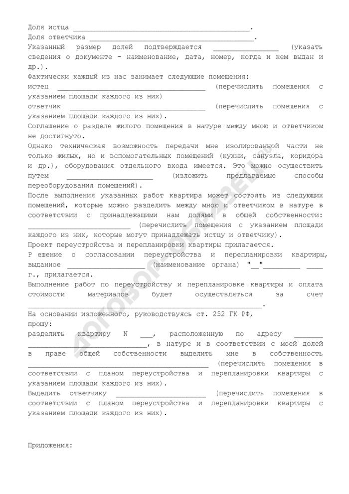 Исковое заявление о разделе приватизированной квартиры в натуре (образец). Страница 2