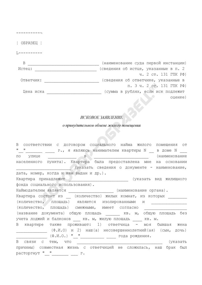 Исковое заявление о принудительном обмене жилого помещения (образец). Страница 1