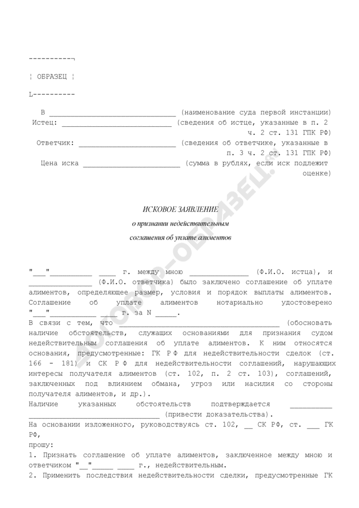 Исковое заявление о признании недействительным соглашения об уплате алиментов (образец). Страница 1