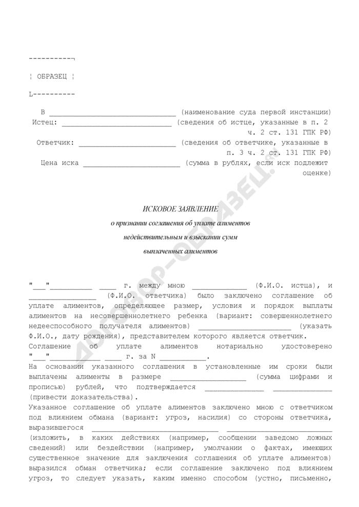 Исковое заявление о признании соглашения об уплате алиментов недействительным и взыскании сумм выплаченных алиментов (образец). Страница 1