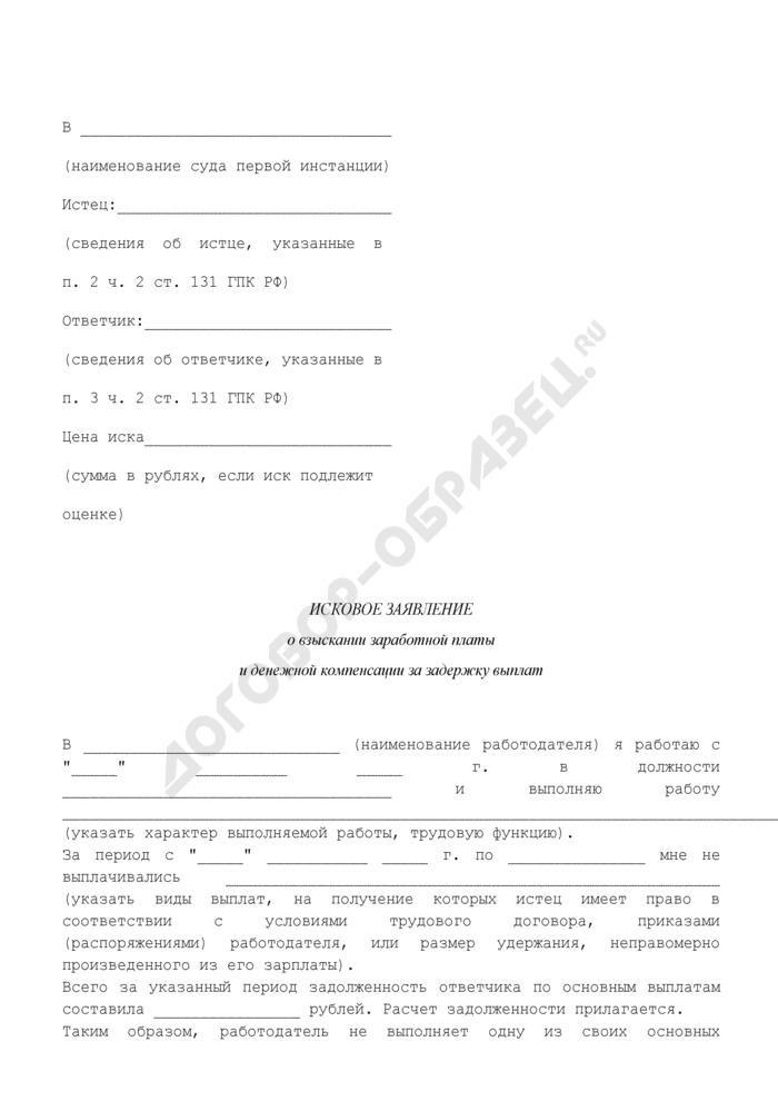 Исковое заявление о взыскании заработной платы и денежной компенсации за задержку выплат. Страница 1