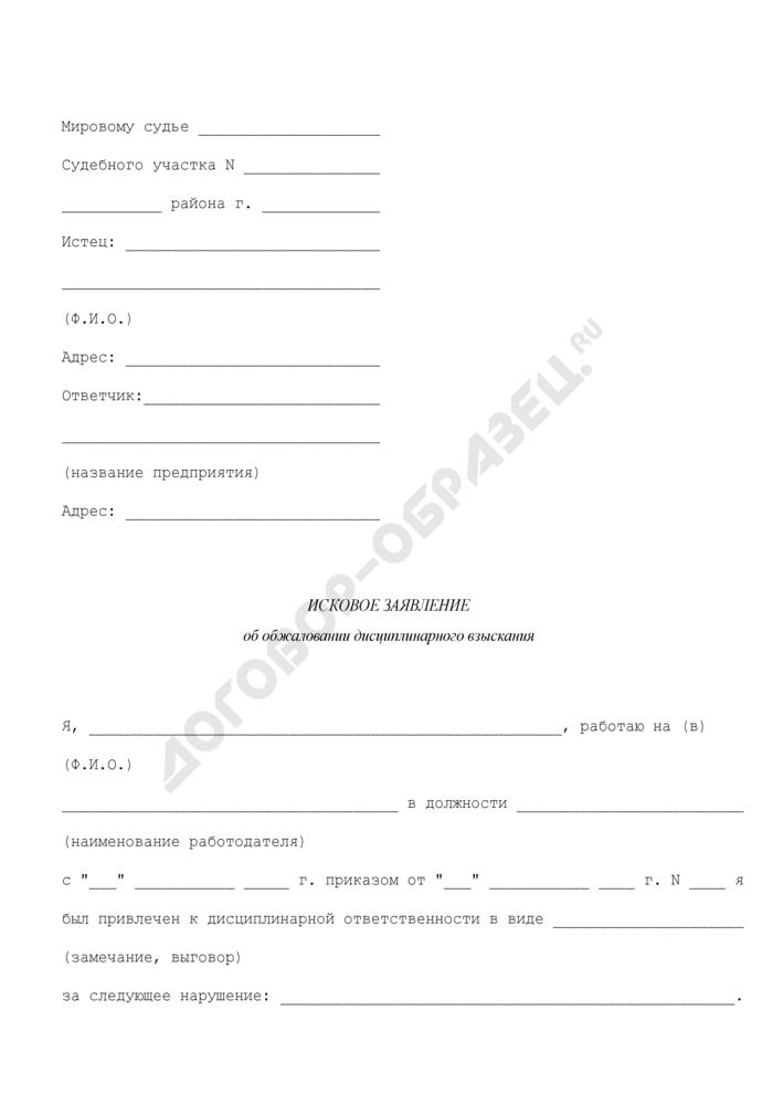 Исковое заявление об обжаловании работником дисциплинарного взыскания. Страница 1