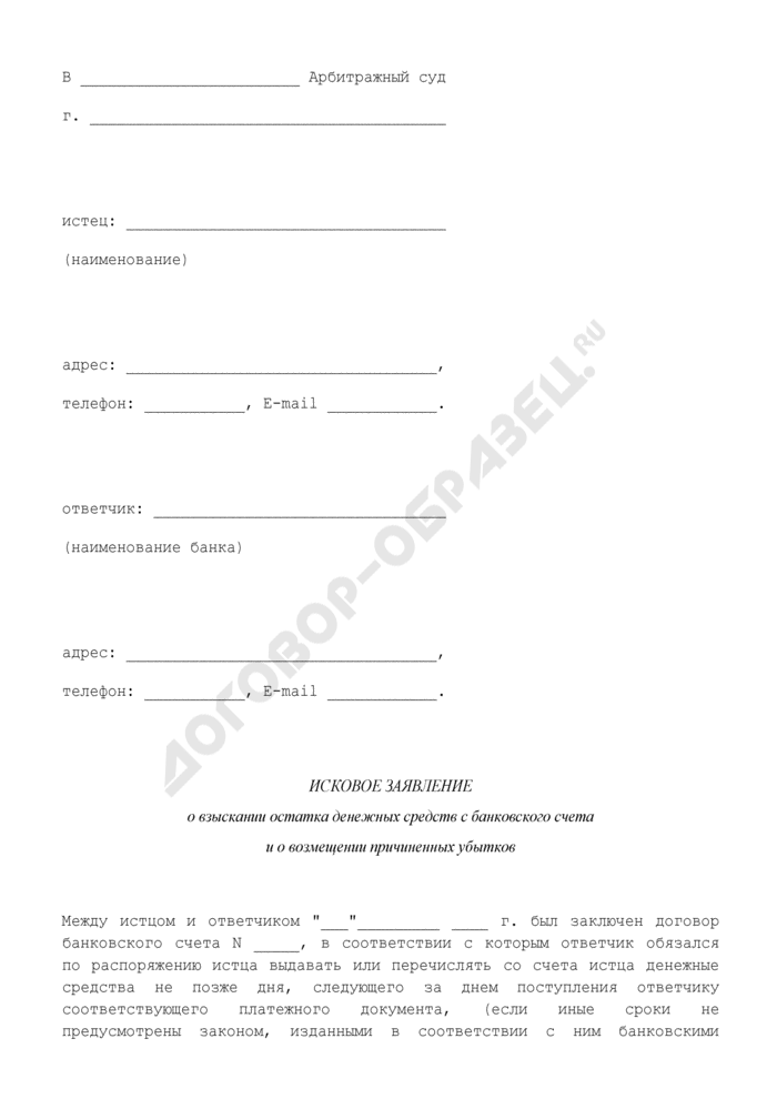 Исковое заявление о взыскании остатка денежных средств с банковского счета и о возмещении причиненных убытков. Страница 1